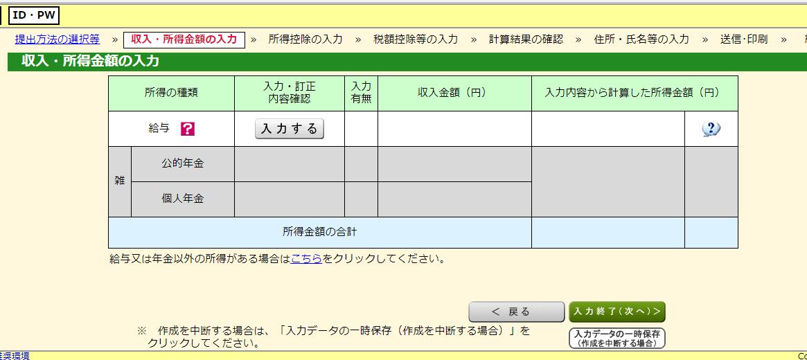 f:id:kazusa39:20200211194047p:plain