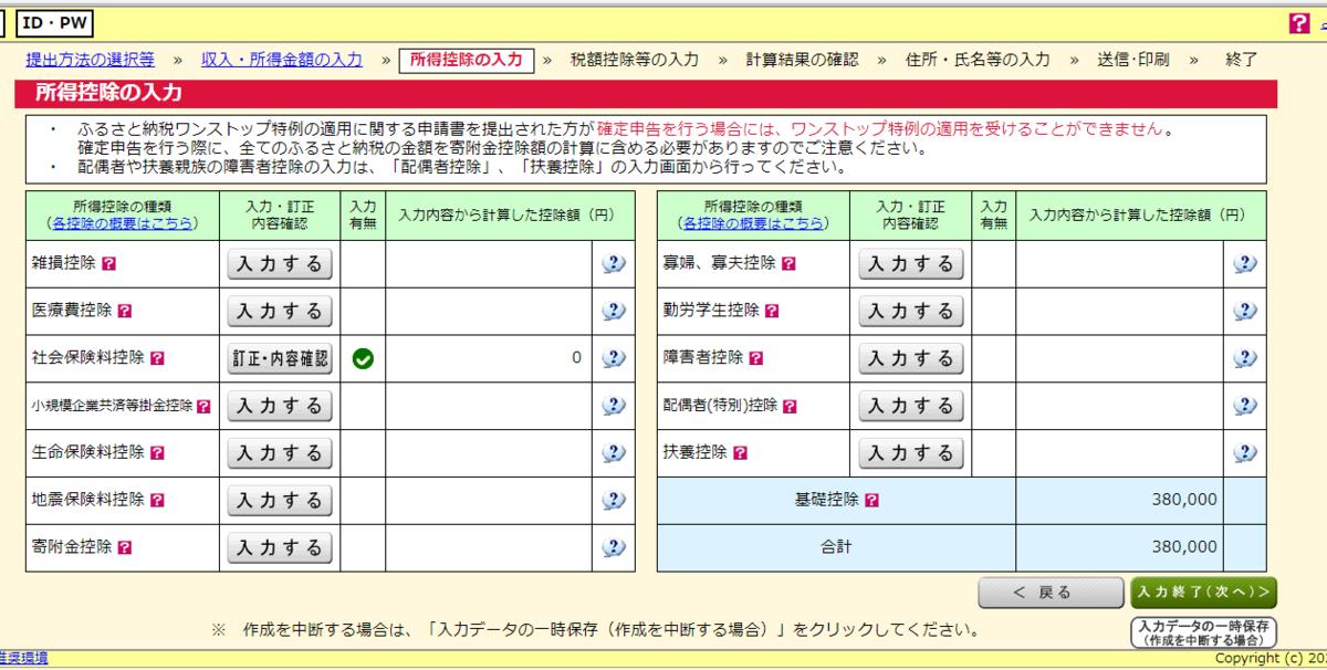 f:id:kazusa39:20200211194420p:plain