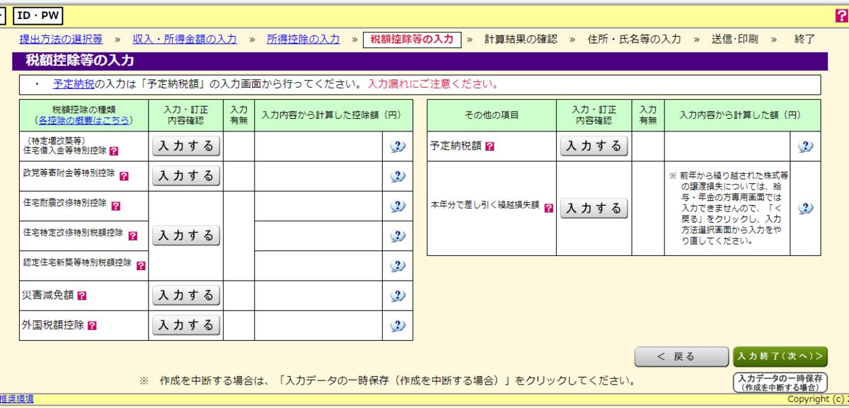 f:id:kazusa39:20200211194447p:plain