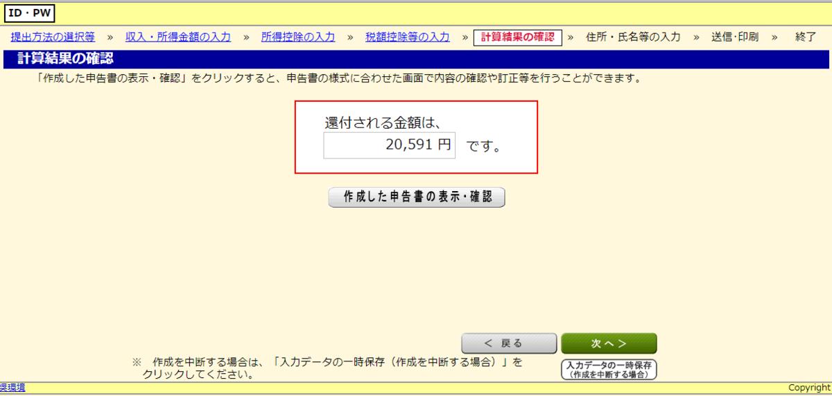 f:id:kazusa39:20200211194507p:plain