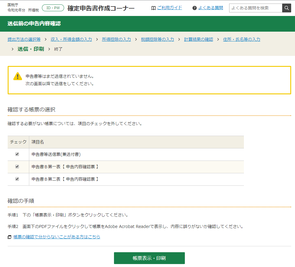 f:id:kazusa39:20200211194819p:plain