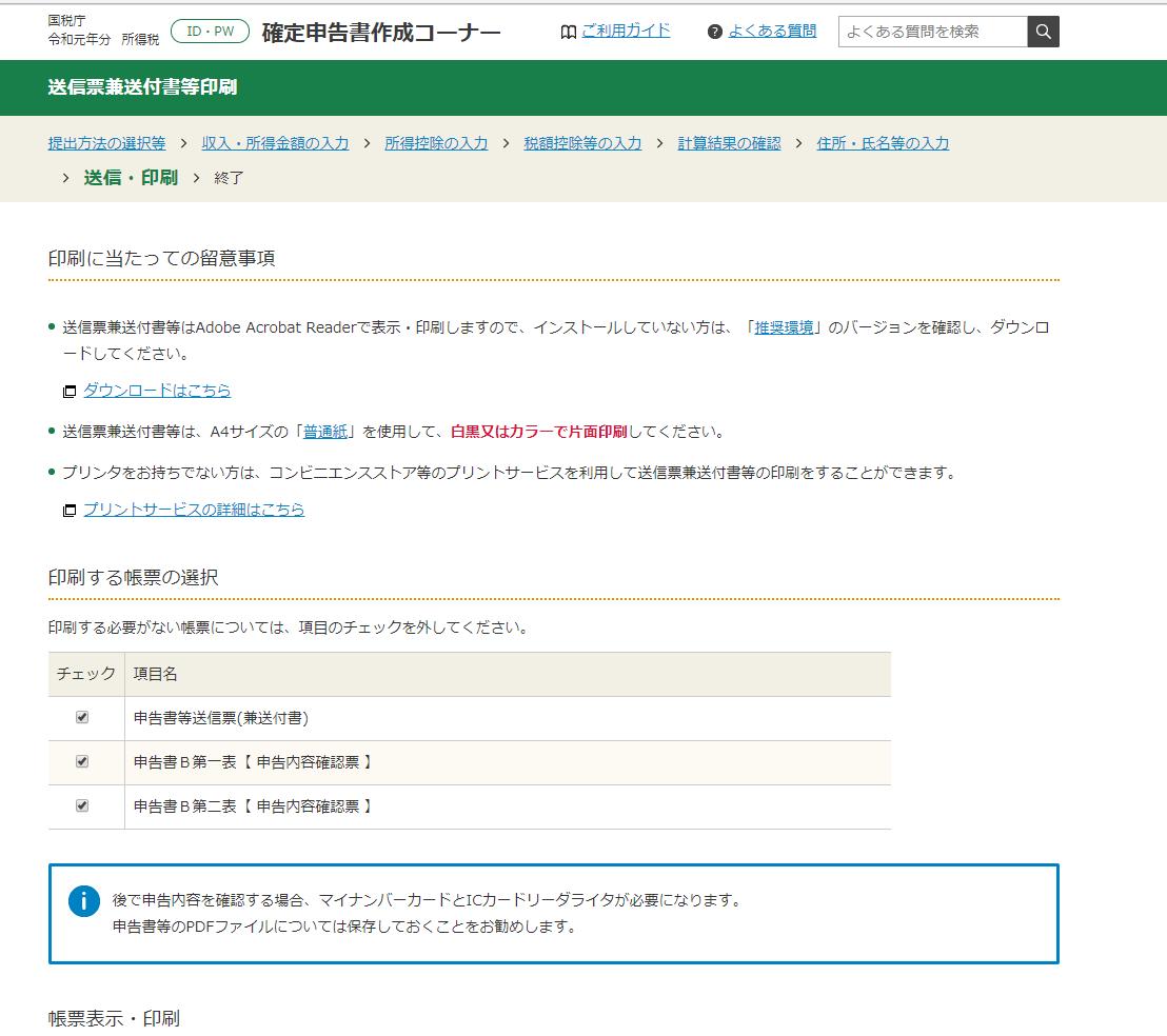 f:id:kazusa39:20200211195331p:plain