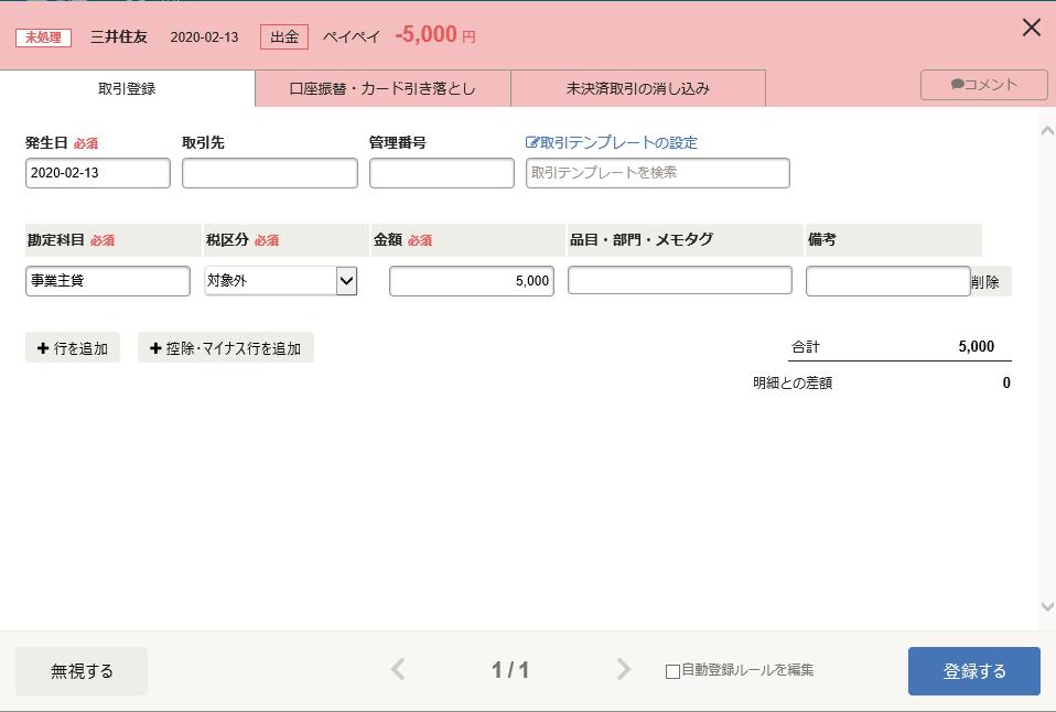 f:id:kazusa39:20200216160329p:plain