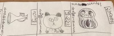 f:id:kazusanuchisan:20191215063609j:plain