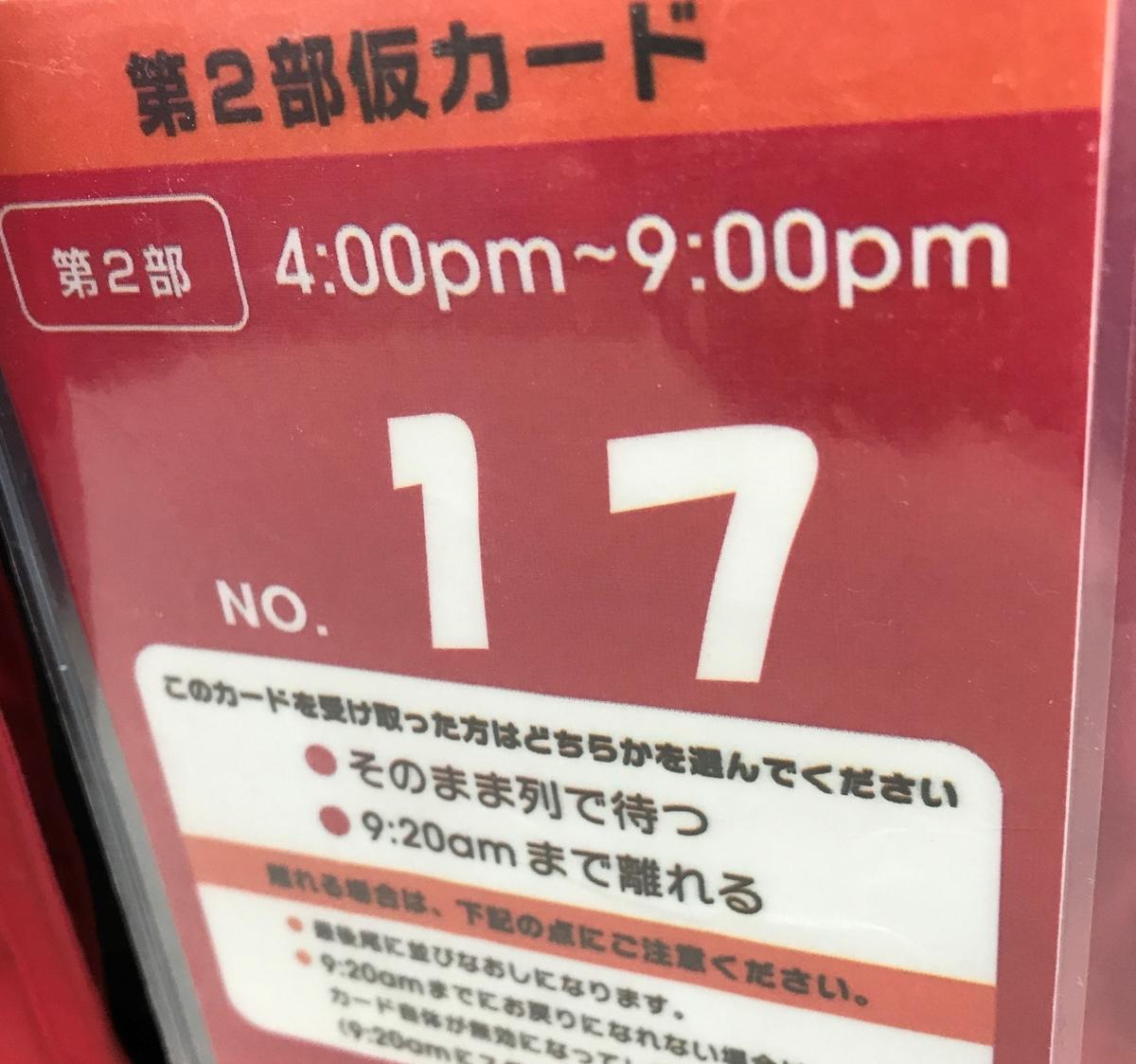 f:id:kazusanuchisan:20210303092759j:plain