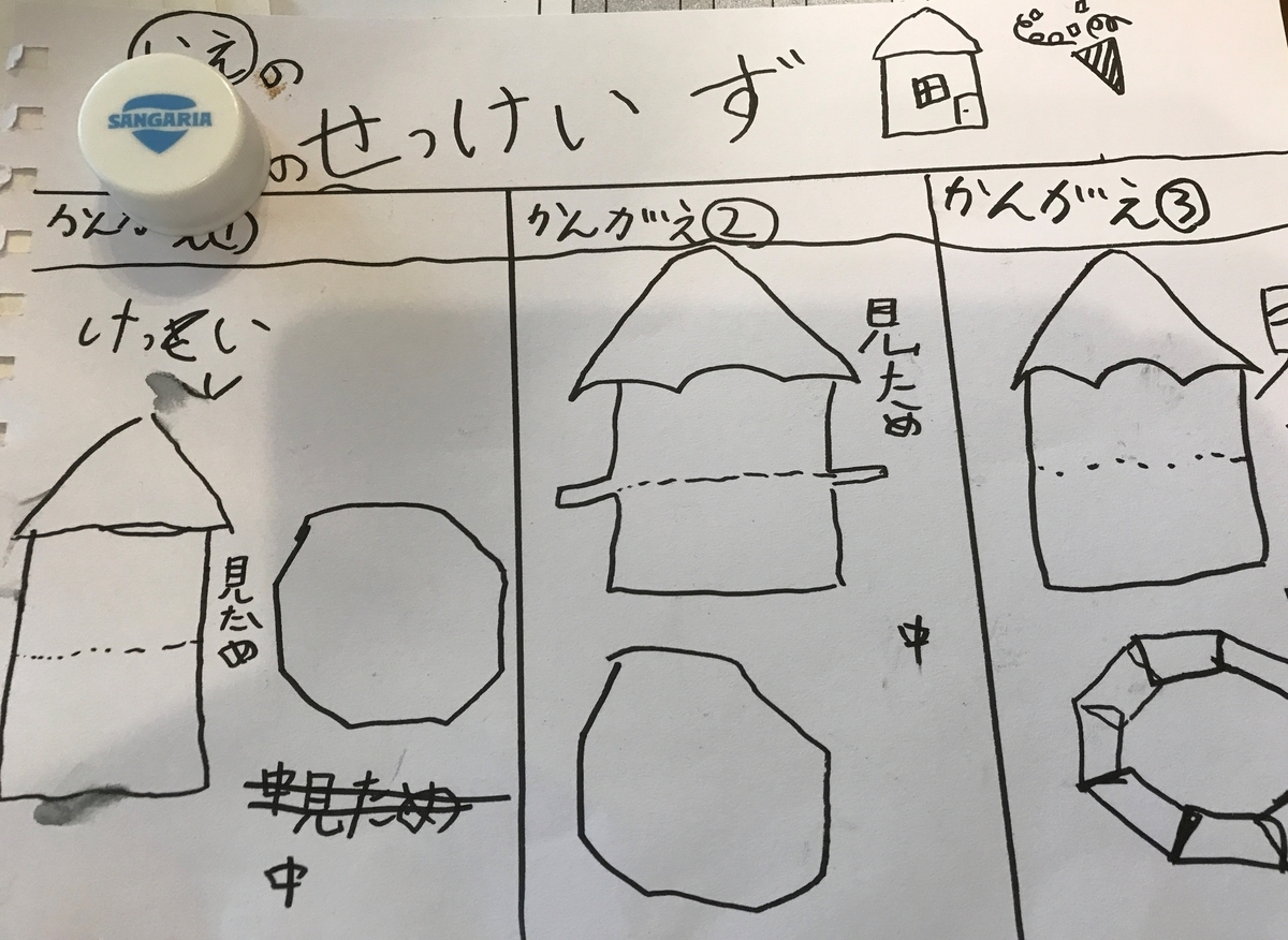 f:id:kazusanuchisan:20210606110600j:plain