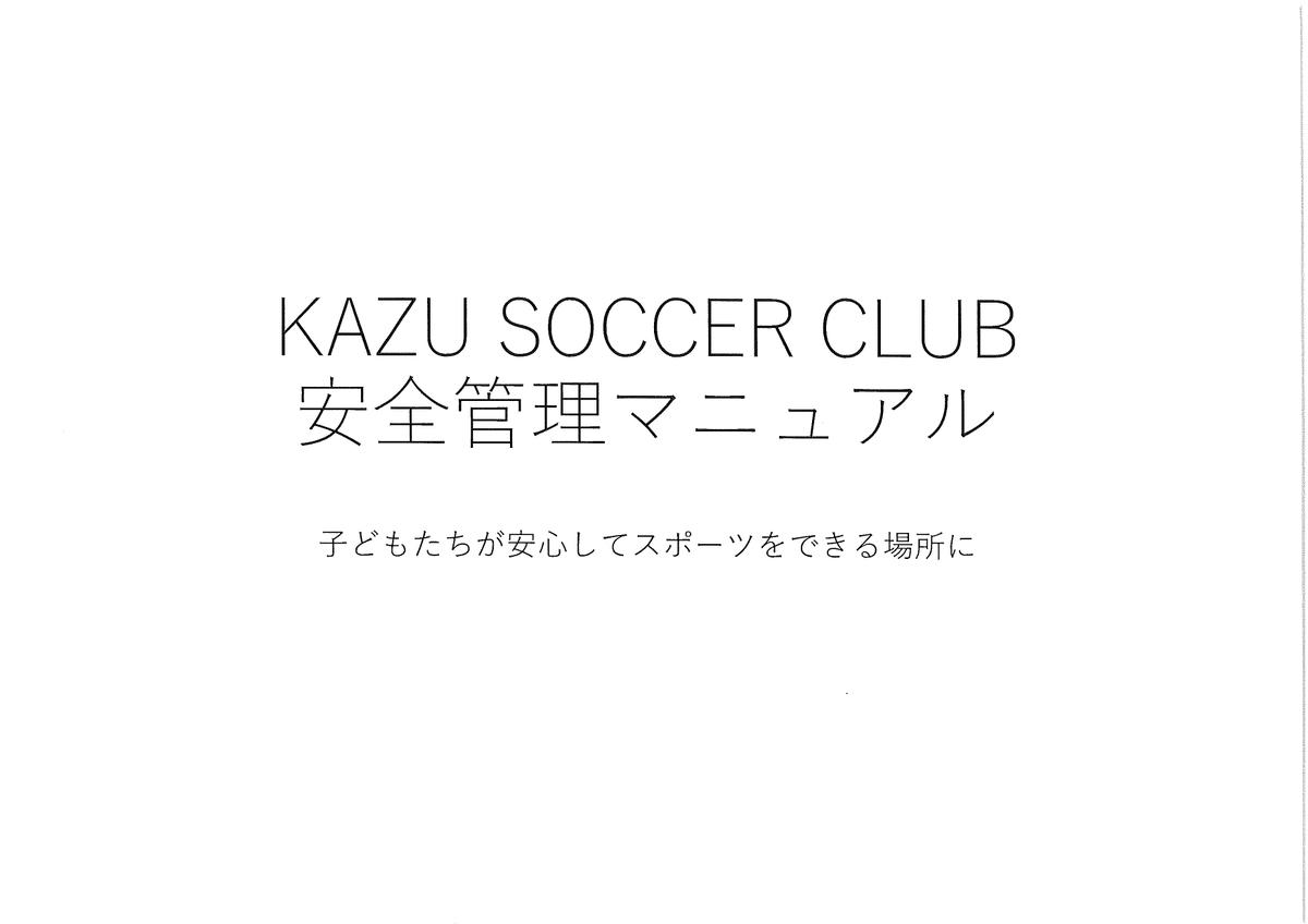 f:id:kazusuzuki1210:20200617205936j:plain