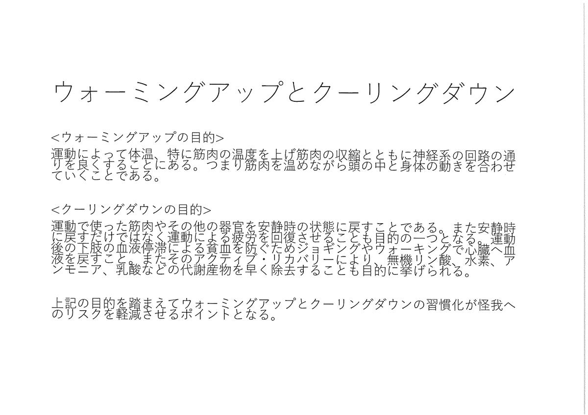 f:id:kazusuzuki1210:20200617210004j:plain
