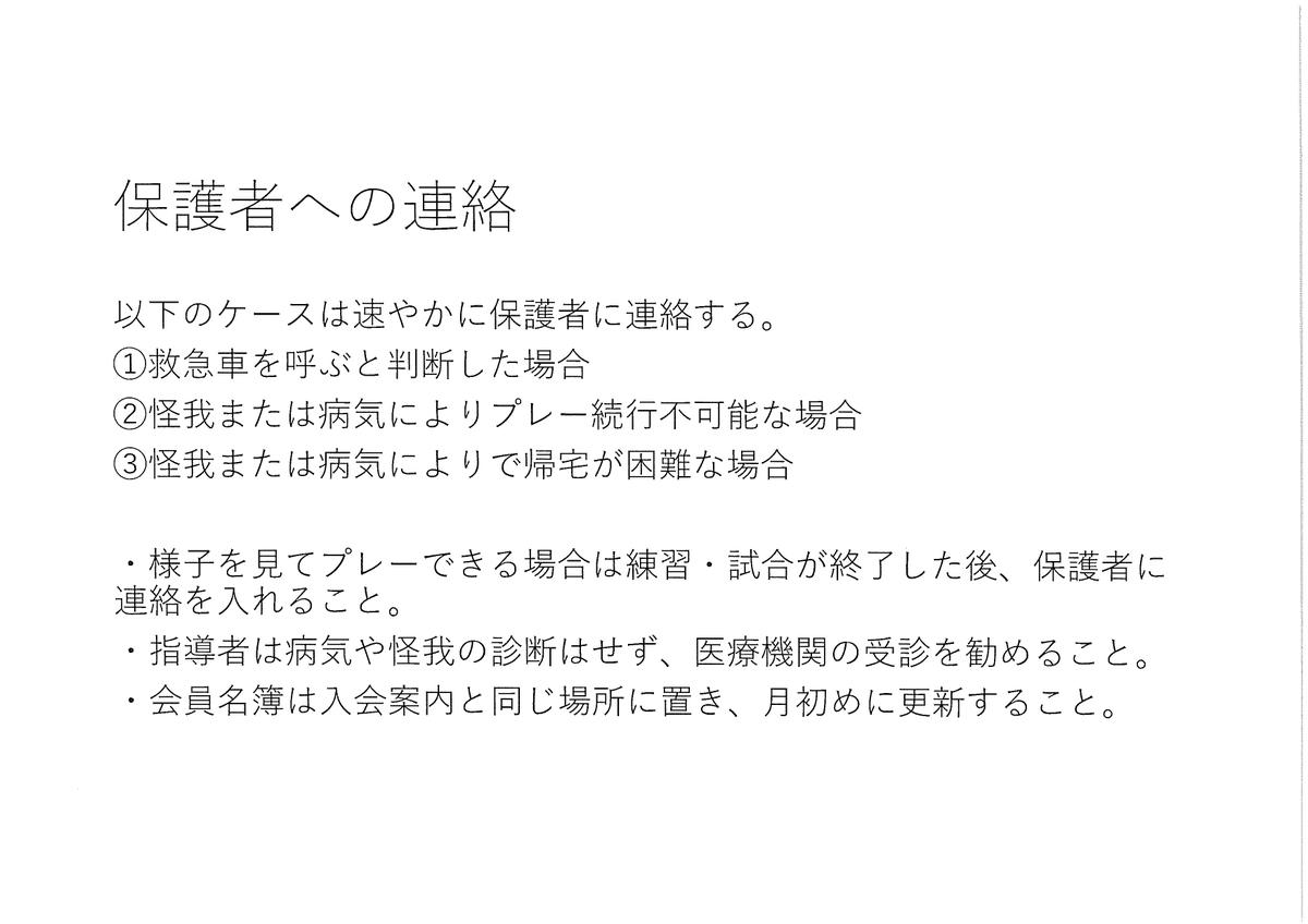 f:id:kazusuzuki1210:20200617210016j:plain
