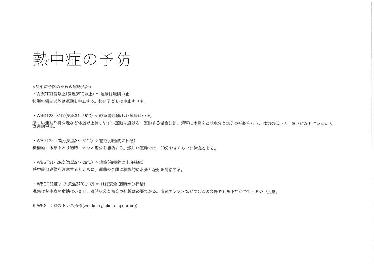 f:id:kazusuzuki1210:20200617210059j:plain