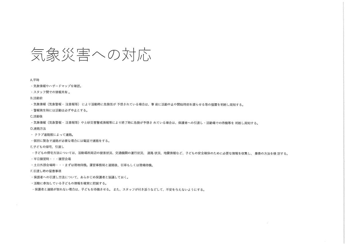 f:id:kazusuzuki1210:20200617210225j:plain
