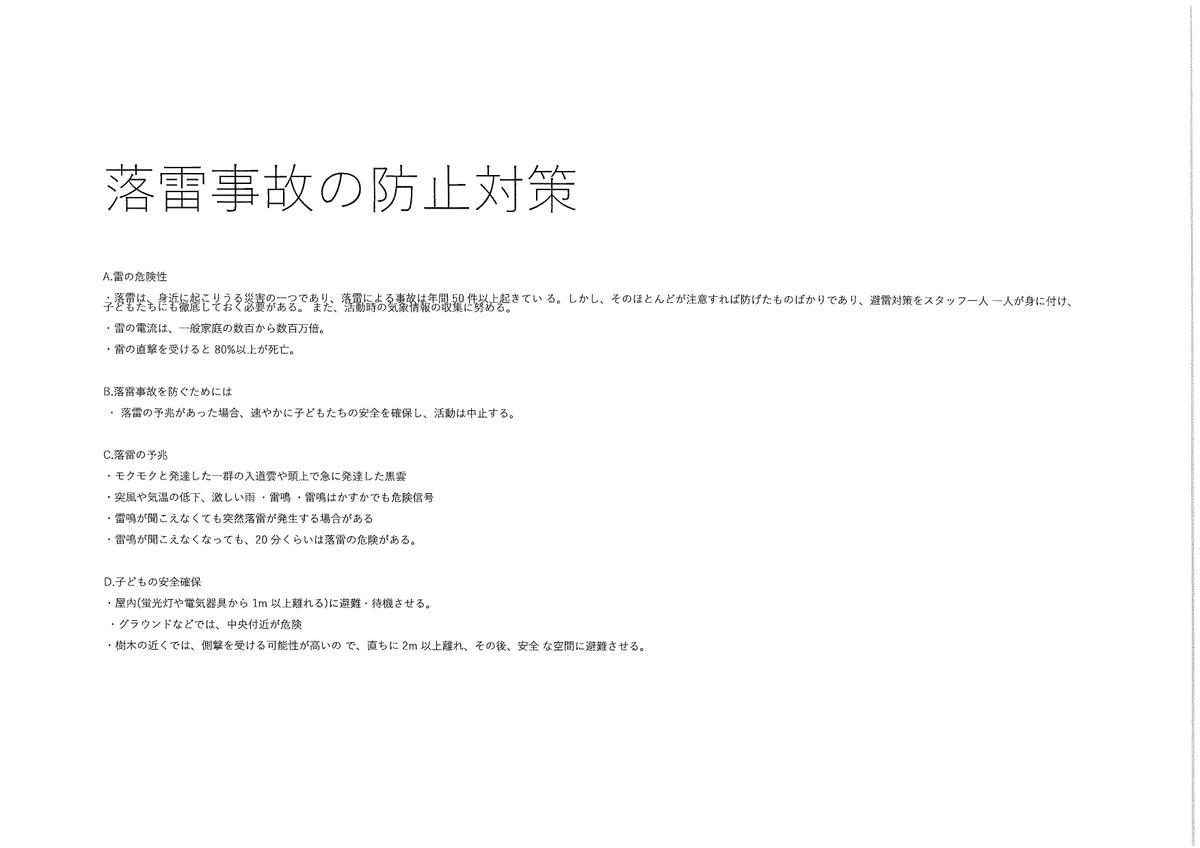 f:id:kazusuzuki1210:20200617210240j:plain