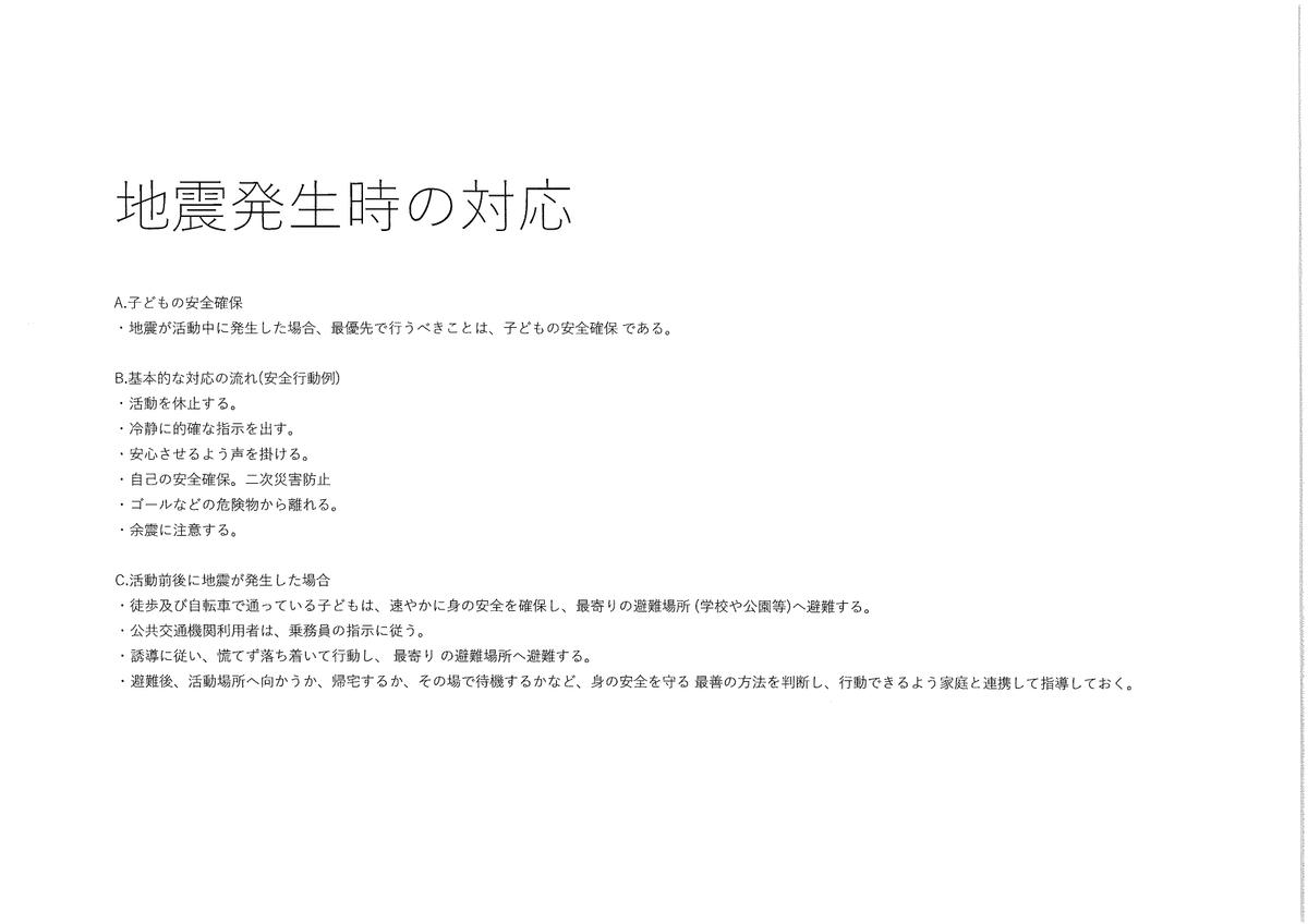 f:id:kazusuzuki1210:20200617210251j:plain