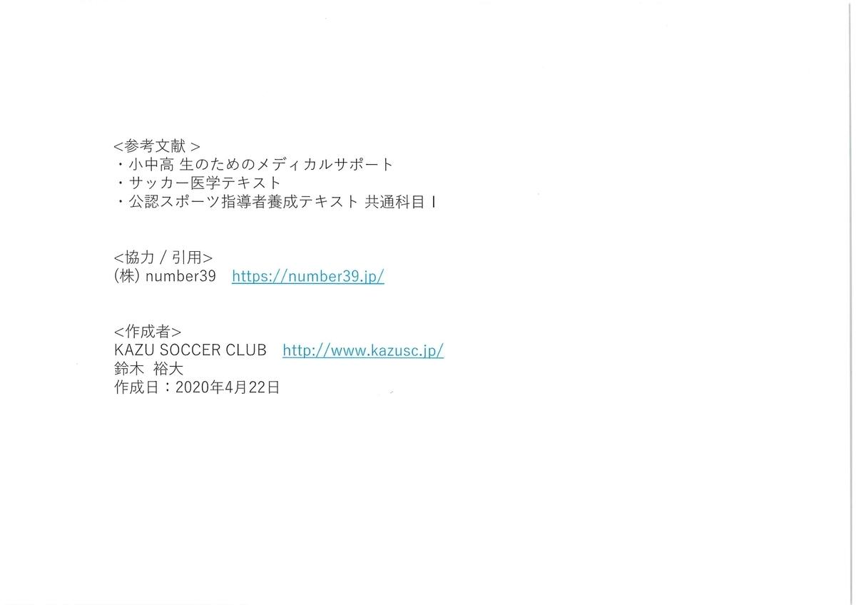 f:id:kazusuzuki1210:20200617210303j:plain