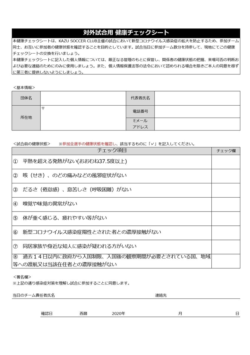 f:id:kazusuzuki1210:20200702194441j:plain