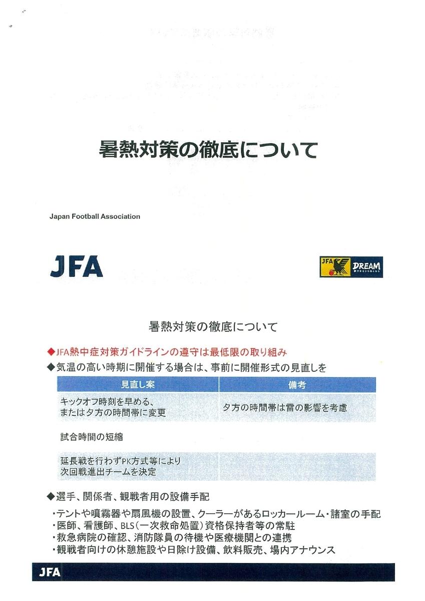 f:id:kazusuzuki1210:20200726153021j:plain