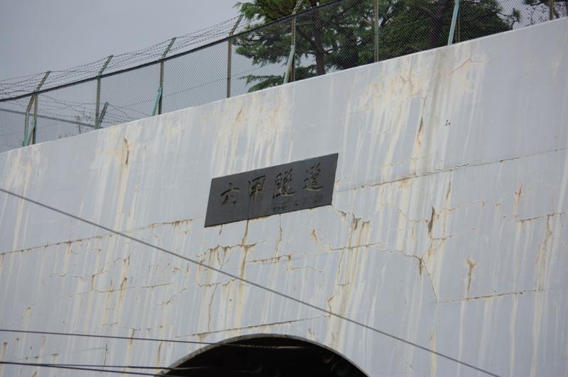 六甲トンネル (L=16,250M) 起点 揮毫は佐藤栄作首相(鉄道官僚時