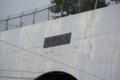 [鉄道][トンネル] 六甲トンネル (L=16,250M) 起点 揮毫は佐藤栄作首相(鉄道官僚時
