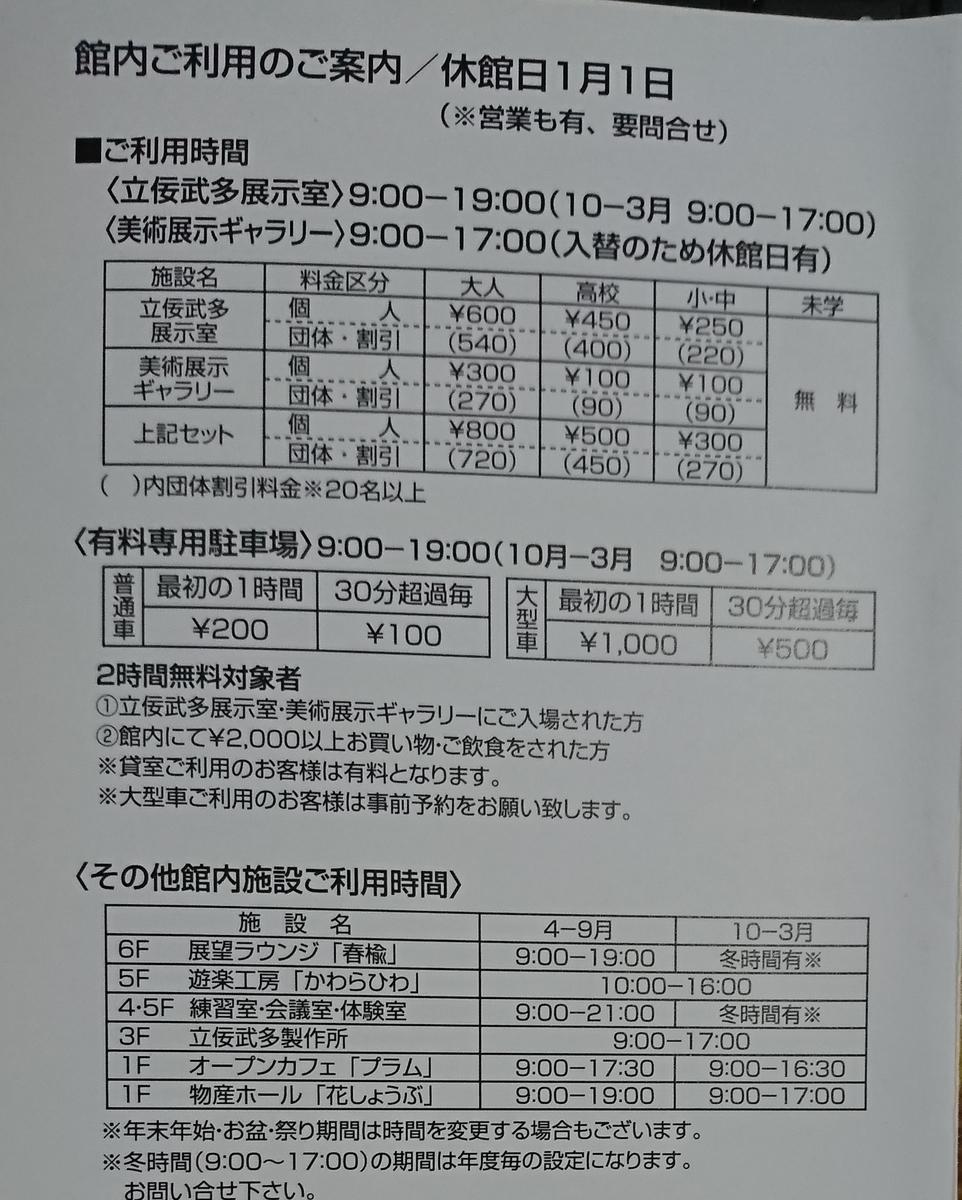 f:id:kazutamarin:20190721184255j:plain