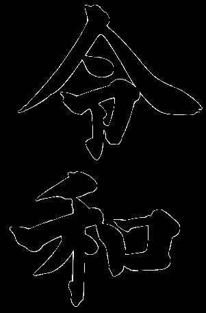 f:id:kazutom925:20190502173532p:plain