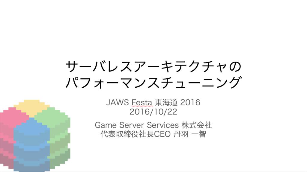 f:id:kazutomo:20161017093821p:plain