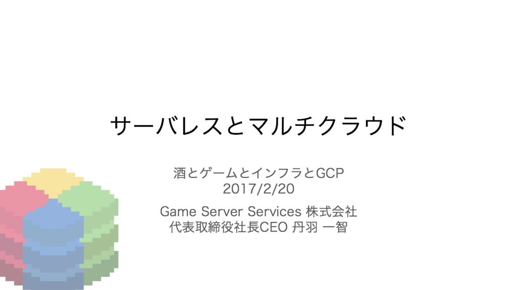 f:id:kazutomo:20170214170457p:plain