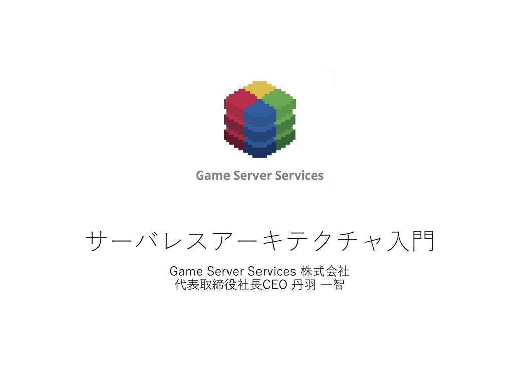 f:id:kazutomo:20180117174727p:plain