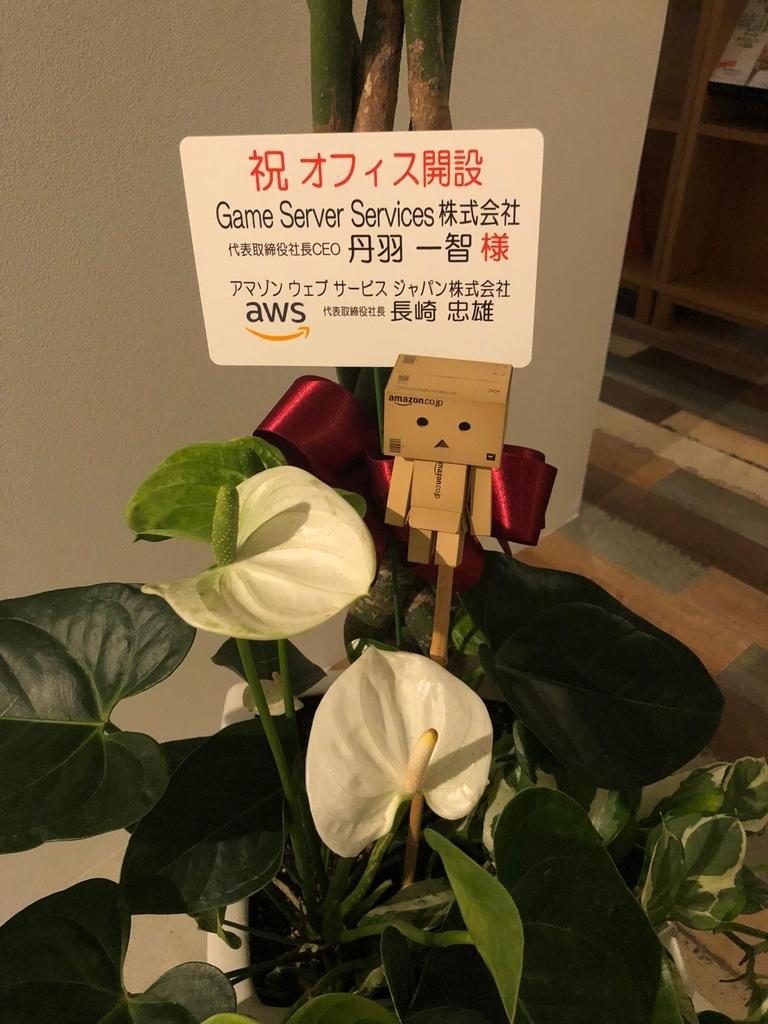 f:id:kazutomo:20180907182110j:image:w240