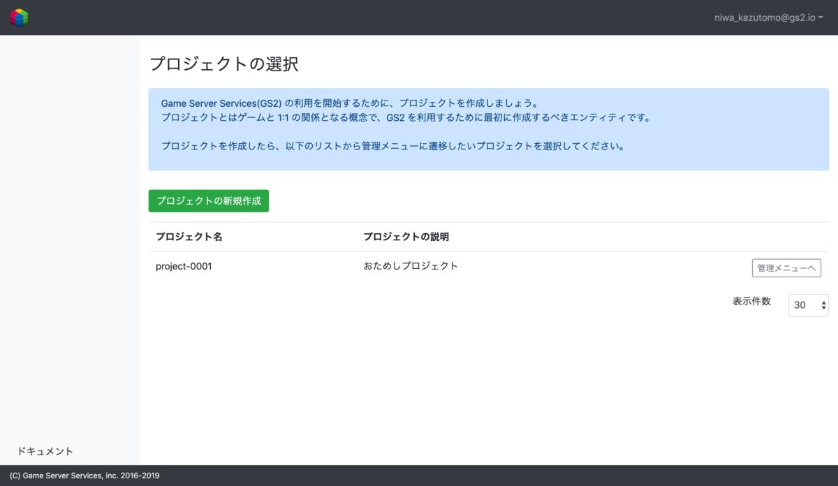 f:id:kazutomo:20190716232113p:plain