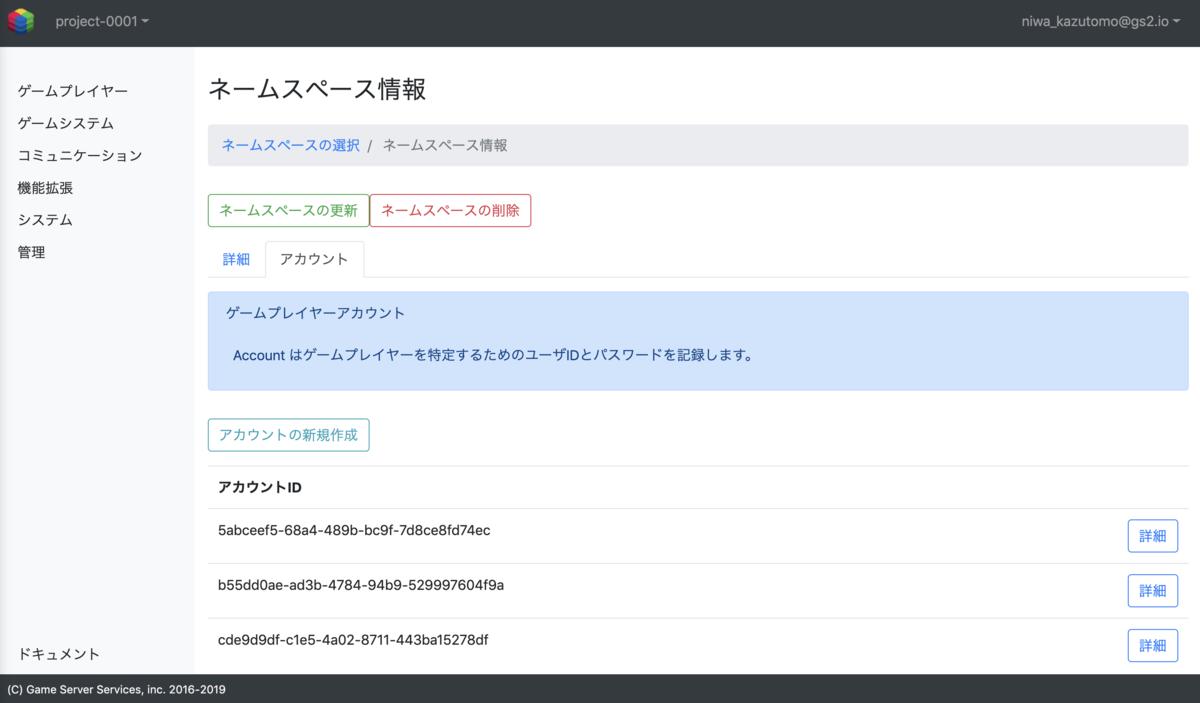 f:id:kazutomo:20190716232131p:plain