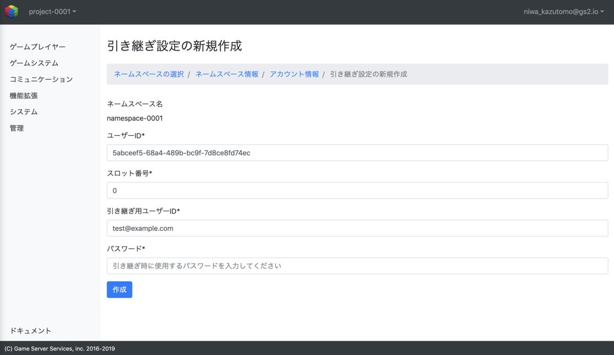 f:id:kazutomo:20190716232142p:plain