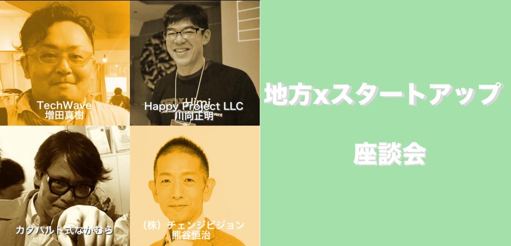 f:id:kazuya_nakamura:20170508211259p:plain
