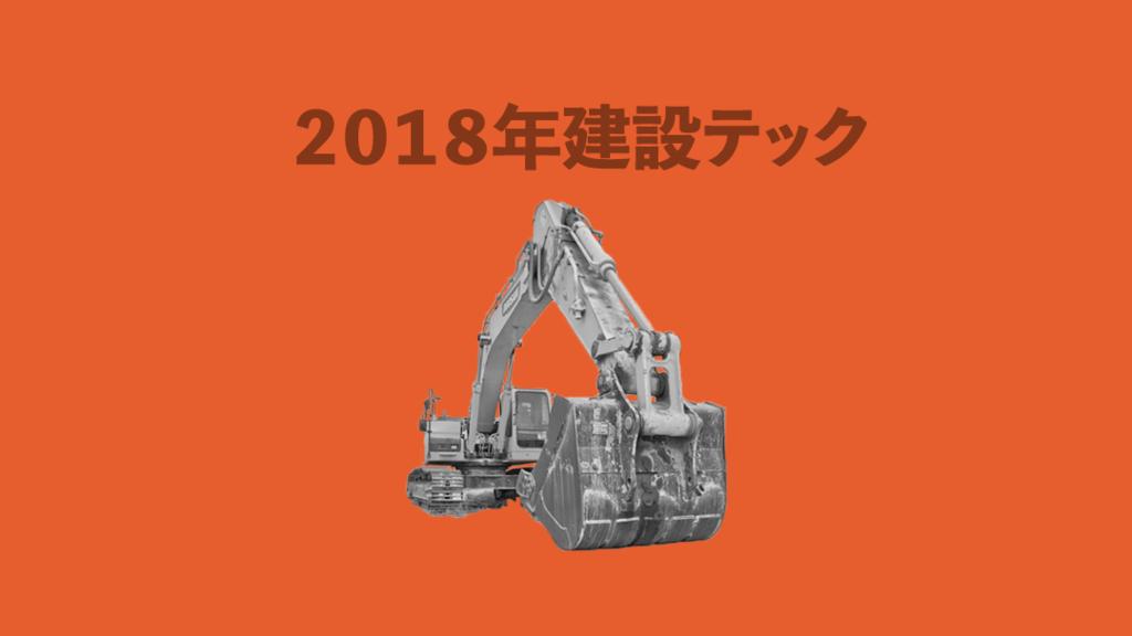 f:id:kazuya_nakamura:20180918232520p:plain