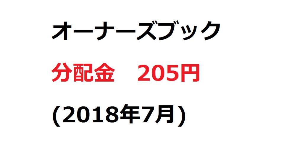 f:id:kazuyas-y:20180731235349p:plain