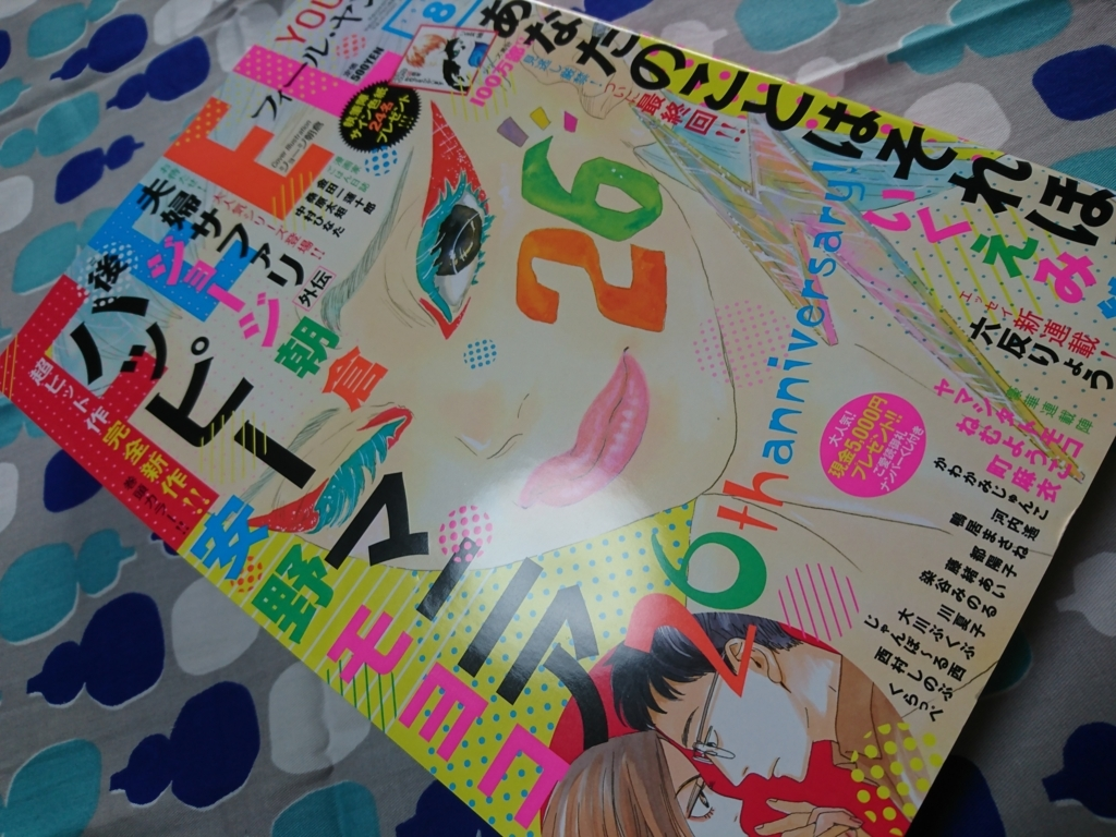 f:id:kazuyo_YM:20170707234626j:plain