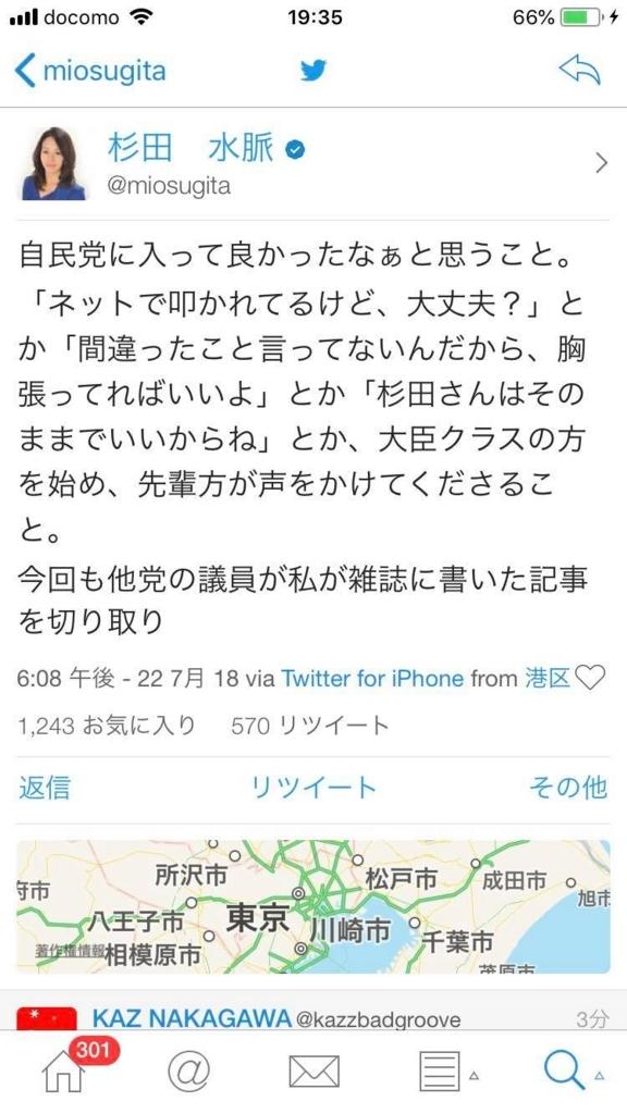 f:id:kazuyomugi:20180725001023j:plain
