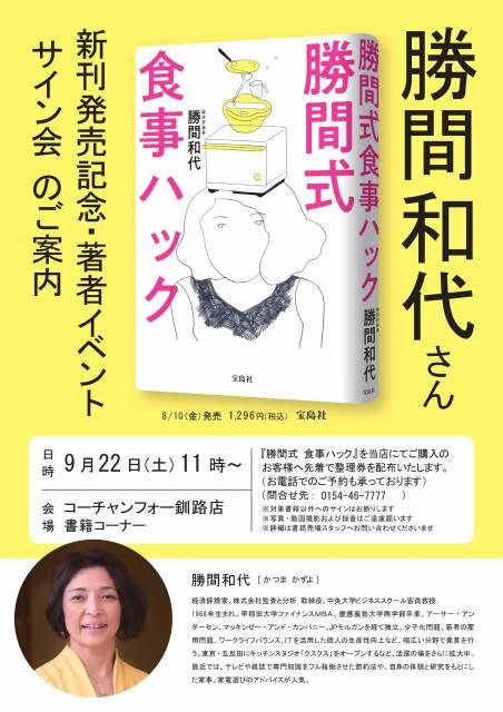 f:id:kazuyomugi:20180901141957j:plain
