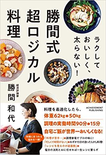 新刊「ラクして おいしく、太らない! 勝間式超ロジカル料理」、3月1日発売です。予約始まりました。の画像