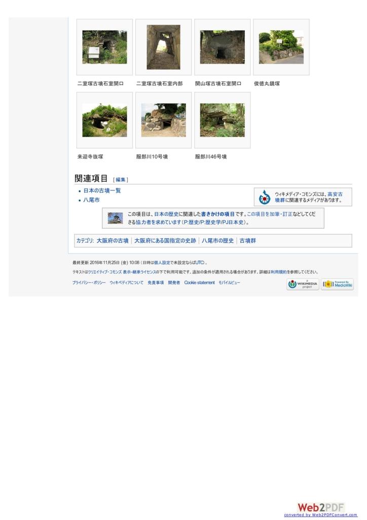 f:id:kazuyoshi-sakamoto1000:20161128232148j:plain