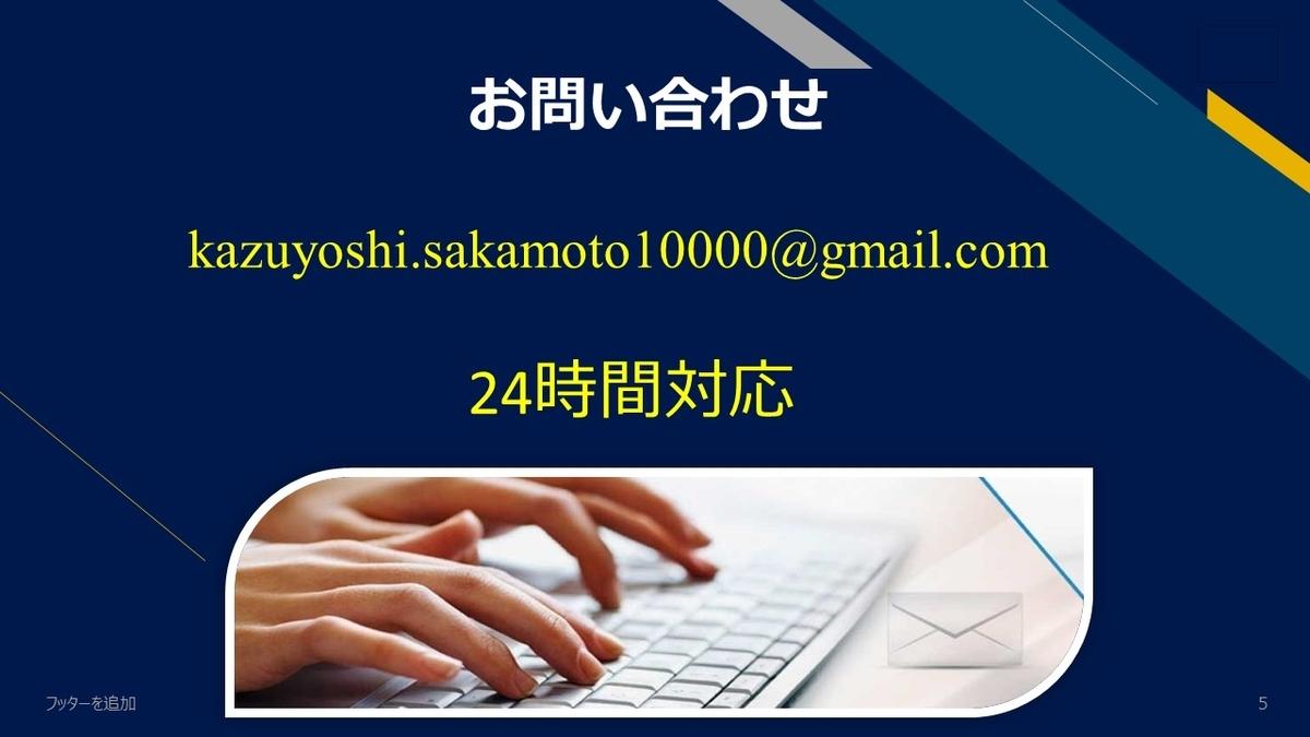 【阪本研究所】SK laboratory / 大阪府八尾市