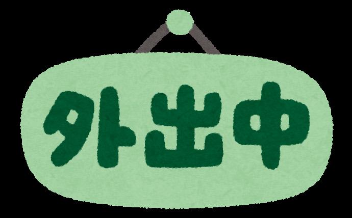 f:id:kazuyoshi-sakamoto1000:20200926184000p:plain