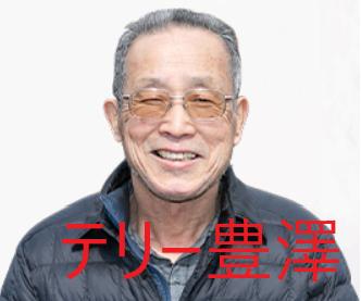Terry Toyosawa