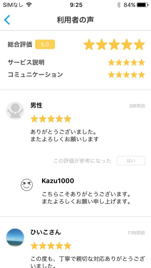 f:id:kazuyoshi-sakamoto2000:20171025160032p:plain