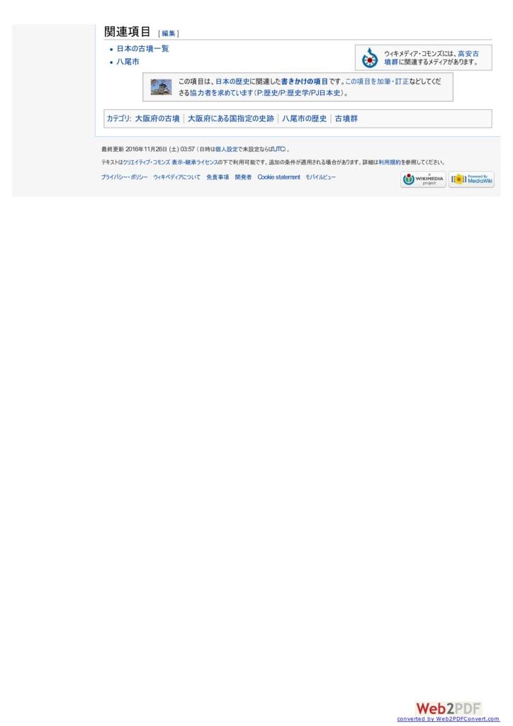 f:id:kazuyoshi-sakamoto3000:20161126143039j:plain
