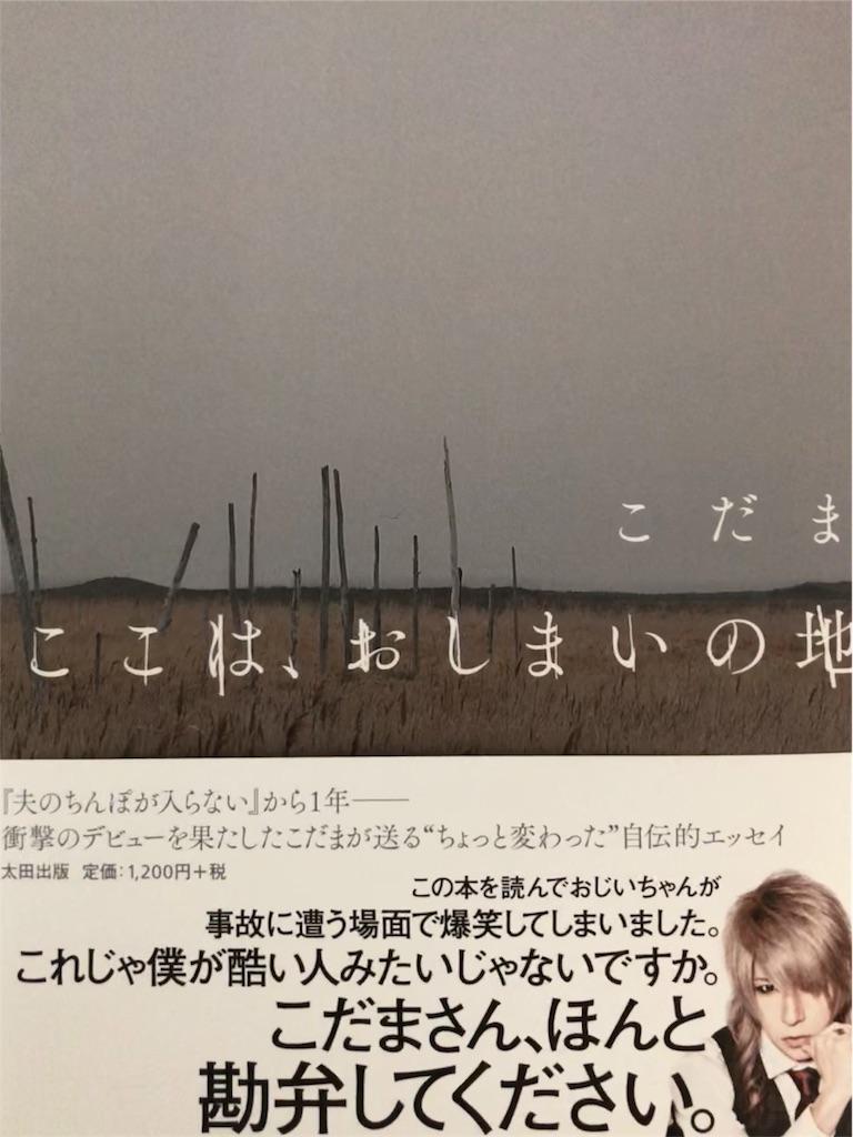 f:id:kazuyoshisan:20180609005726j:image