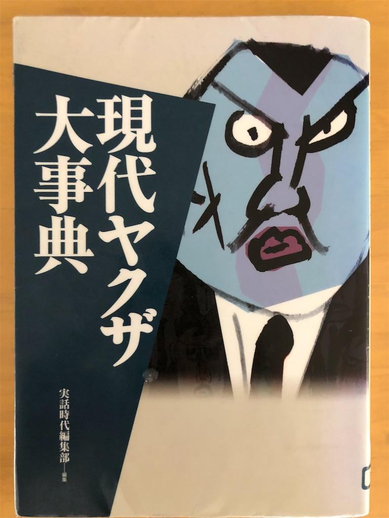 f:id:kazuyoshisan:20180622191326j:image