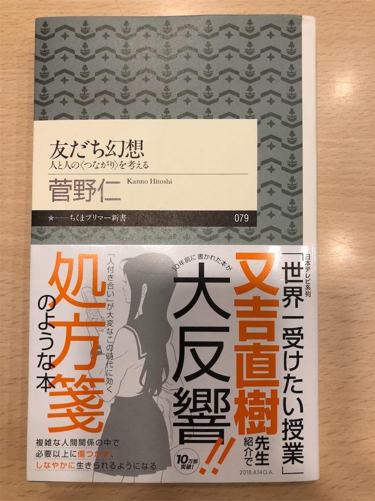 f:id:kazuyoshisan:20180627211709j:image