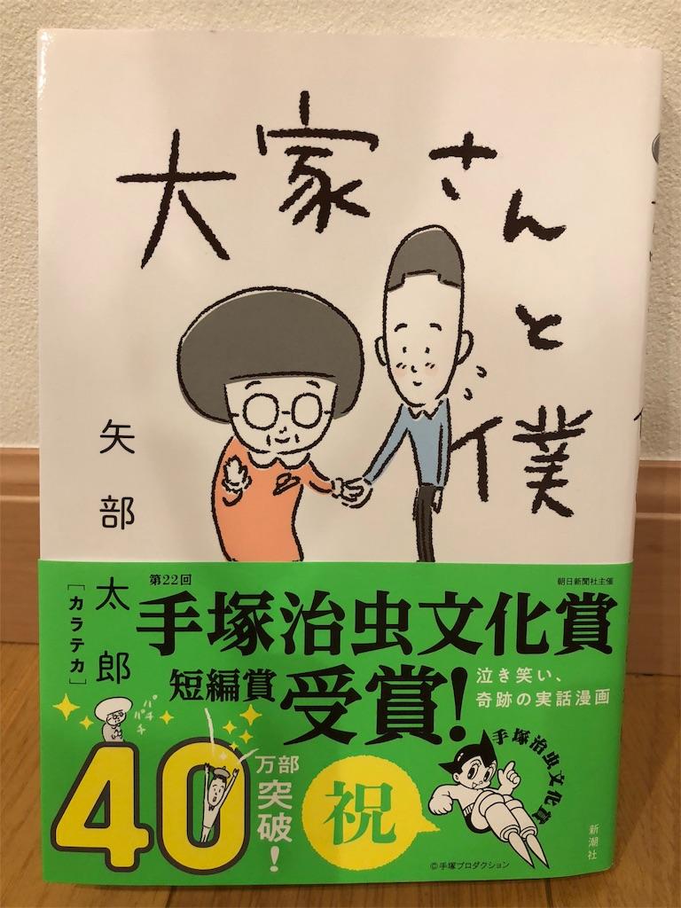 f:id:kazuyoshisan:20180706215631j:image
