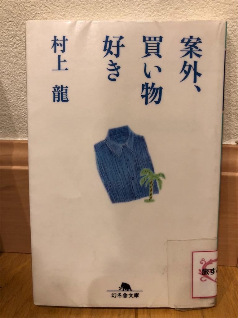 f:id:kazuyoshisan:20180711000229j:image