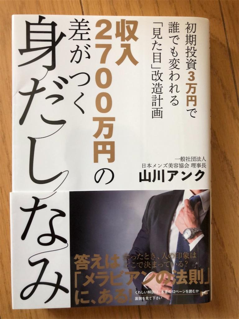 f:id:kazuyoshisan:20180802015414j:image